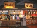八百八町 大江戸温泉店のアルバイト