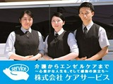 エンゼルケア浜松事業所(正社員 ディレクター)のアルバイト