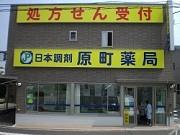 原町薬局のアルバイト情報
