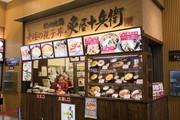 炙屋十兵衛 三井アウトレットパーク仙台港店のアルバイト情報