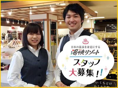 湯快リゾート リゾートホテル 鳥羽彩朝楽のアルバイト情報
