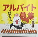 やきとりの扇屋 綾瀬駅前店のアルバイト