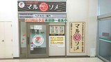 マルソメ 六地蔵店(パート)のアルバイト