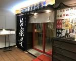 海鮮居酒屋 荒磯水産 西梅田店のアルバイト