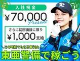 東亜警備保障株式会社 横浜出張所(4)のアルバイト