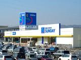 サンデー 秋田八橋店のアルバイト