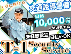 T-1Security Service株式会社【文京区エリア1】のアルバイト