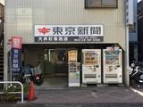 東京新聞大井町専売所のアルバイト