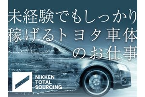 5月入社特典最大60万円!寮費無料◆自動車製造に関わる諸作業