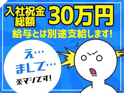 株式会社プロスタッフ湘南支店 湘南台エリアの求人画像