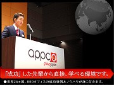 アプコグループジャパン株式会社 立川オフィスのアルバイト情報