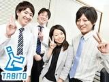 株式会社 旅人(大崎コールセンター)のアルバイト