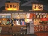 大江戸温泉 片口屋店のアルバイト