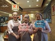とんかつ 新宿さぼてん 下田イオンモール店(デリカ)のアルバイト情報