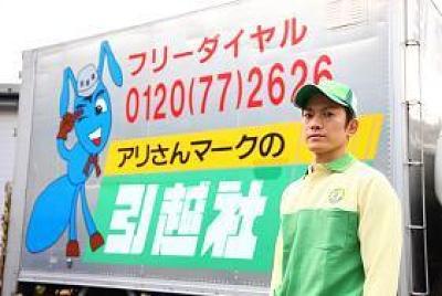 アリさんマークの引越社 豊島支店のアルバイト情報
