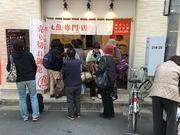 sakana bacca 武蔵小山店のアルバイト情報