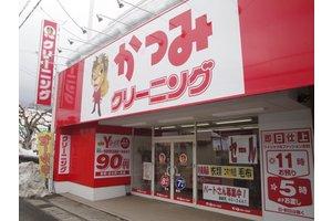 ■置賜に5店舗の地元のクリーニング店です■ライオンマークが目印