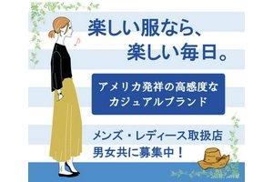 《大津市》フォオレ大津一里山店内★アパレル販売Staff募集!!