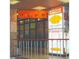 焼肉市場げんかや高田馬場店のアルバイト