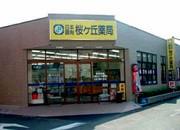 桜ヶ丘薬局のアルバイト情報