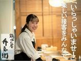 弁兵衛 横川店(ホール)のアルバイト