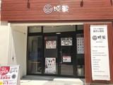 時蔵(TOKIZO)(未経験)のアルバイト