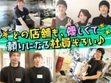 だるまや 上越高田店(社員募集)のアルバイト
