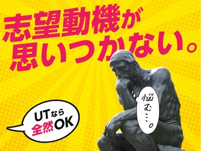 UTエイム株式会社(東近江市エリア)9のアルバイト情報