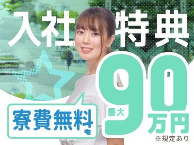 日研トータルソーシング株式会社 本社(登録-西船橋)2の求人画像