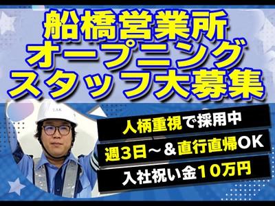 株式会社TAK 船橋営業所【10730-18】新鎌ケ谷駅周辺エリアの求人画像