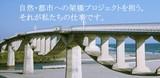 株式会社 橋梁コンサルタント 東日本支社のアルバイト