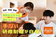 カラダファクトリー 長原東急ストア店のアルバイト情報