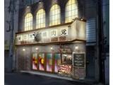 新日本焼肉党 東日本橋店のアルバイト