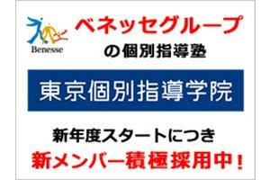 東京個別指導学院(ベネッセグループ) 金沢文庫教室・個別指導講師のアルバイト・バイト詳細
