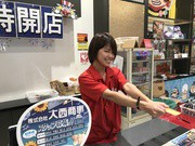USA 敦賀店のアルバイト情報