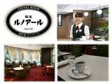 喫茶室ルノアール 新宿大ガード店(フルタイム)のアルバイト