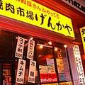 焼肉市場げんかや駒沢店のアルバイト
