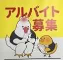 やきとりの扇屋 綾瀬駅前店(仕込み)のアルバイト