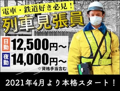 サンエス警備保障株式会社 川越支社(27)の求人画像