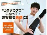 カラダファクトリー 京王聖蹟桜ケ丘SC店のアルバイト
