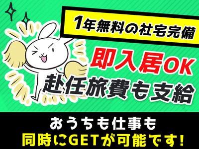 株式会社FMC滋賀営業所/栗東エリア1の求人画像