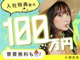 日研トータルソーシング株式会社 本社(登録-三島)のアルバイト