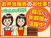 塚田農場 おべんとラボ 屋台デリのアルバイト情報
