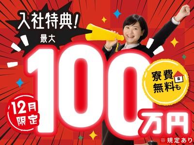 日研トータルソーシング株式会社 本社(登録-木更津)の求人画像