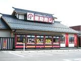 栄助寿し 五泉店(フリーター)のアルバイト