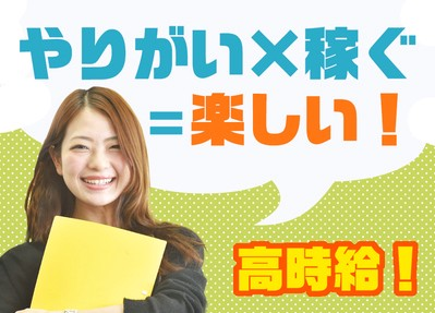 株式会社APパートナーズ 九州営業所(潜竜ケ滝エリア)のアルバイト情報