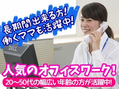 佐川急便株式会社 山陽営業所(コールセンタースタッフ)のアルバイト情報