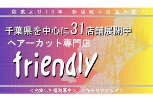 1000円カット専門店 フレンドリー 安食店・美容師のアルバイト・バイト詳細