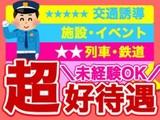 株式会社日本総合ビジネス(調布市エリア)2のアルバイト
