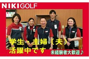 二木ゴルフ (河内長野店)・スポーツ用品販売スタッフのアルバイト・バイト詳細